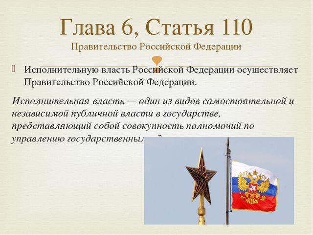 Исполнительную властьРоссийской Федерации осуществляет Правительство Российс...