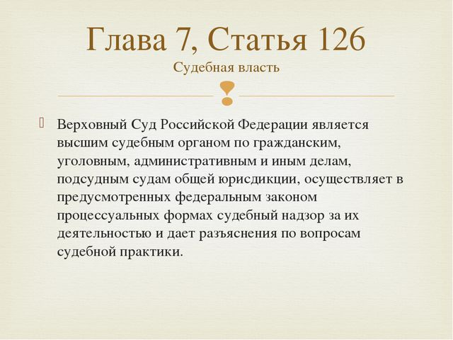 Верховный Суд Российской Федерации является высшим судебным органом по гражда...