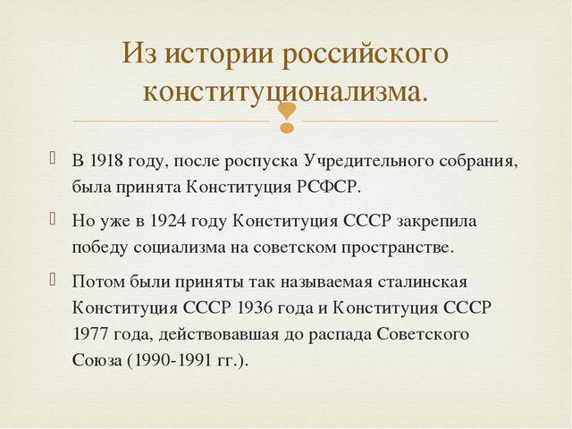В 1918 году, после роспуска Учредительного собрания, была принята Конституция...