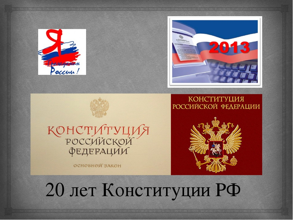 20 лет Конституции РФ 