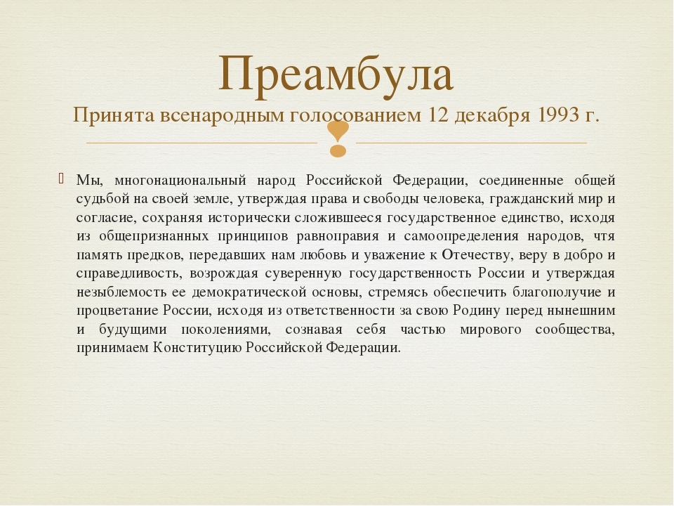 Мы, многонациональный народ Российской Федерации, соединенные общей судьбой н...
