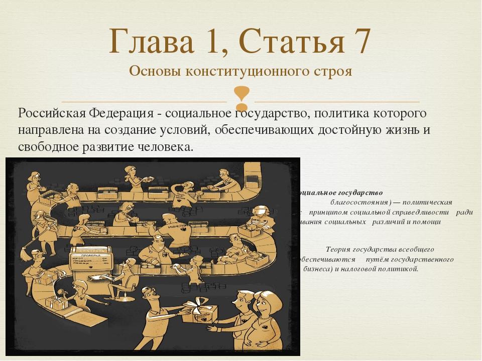 Российская Федерация - социальное государство, политика которого направлена н...