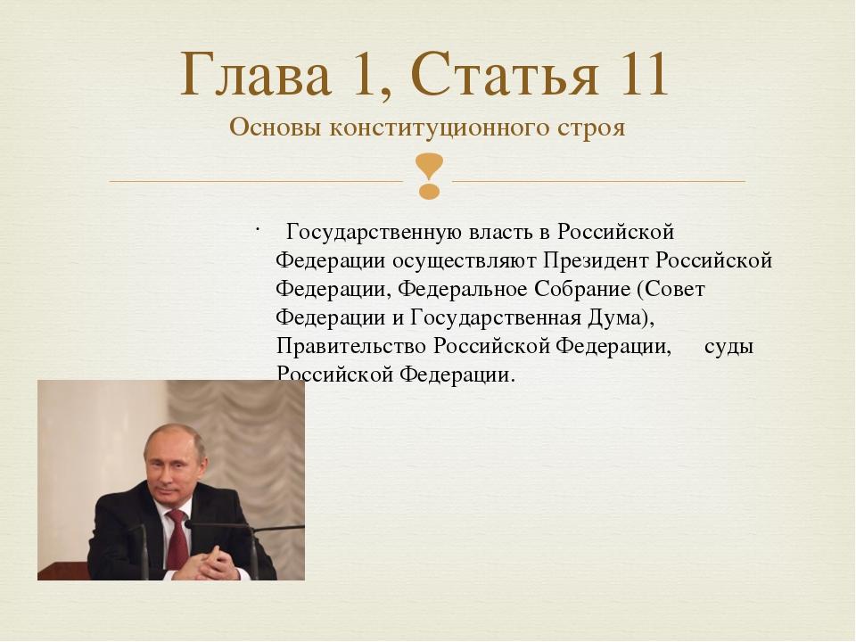 Государственную власть в Российской Федерации осуществляют Президент Российс...