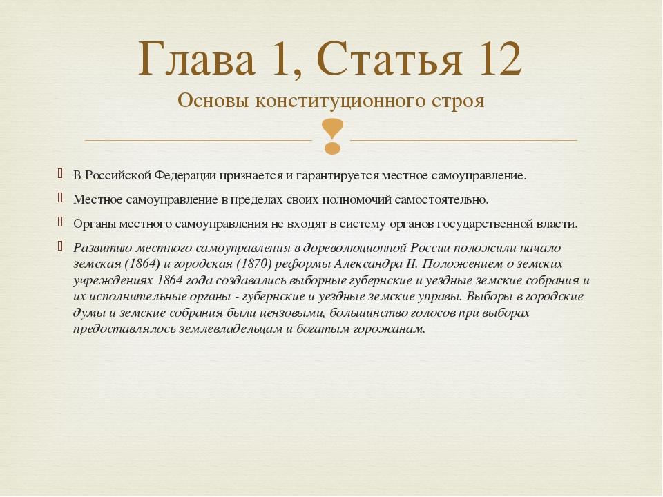 В Российской Федерации признается и гарантируетсяместное самоуправление. Мес...