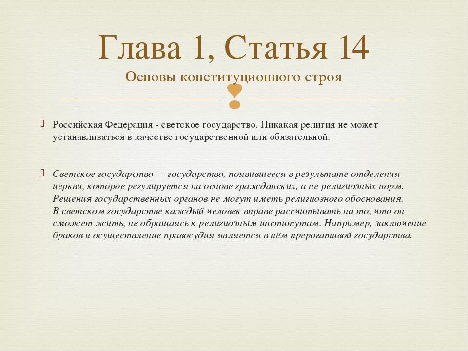 Российская Федерация -светское государство.Никакая религия не может устанав...