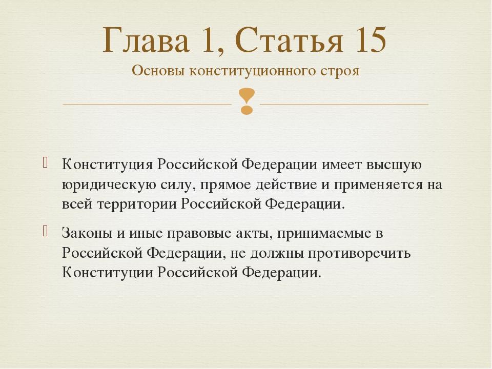 Конституция Российской Федерации имеет высшую юридическую силу, прямое дейст...
