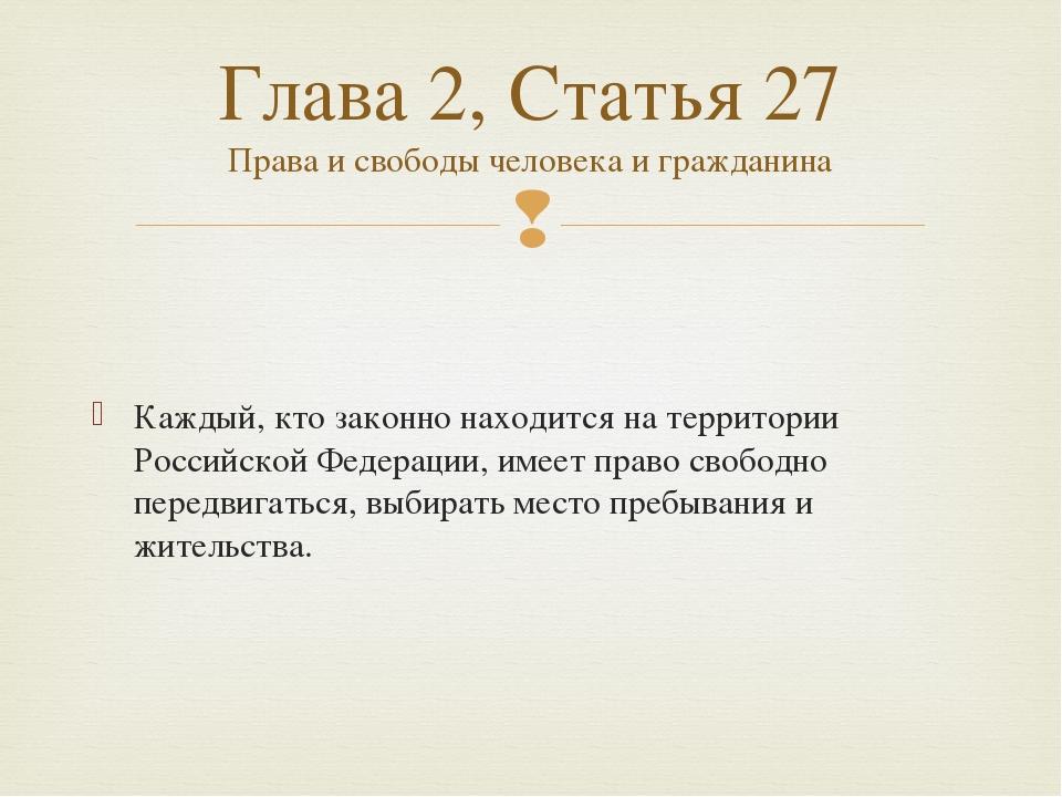 Каждый, кто законно находится на территории Российской Федерации, имеет прав...