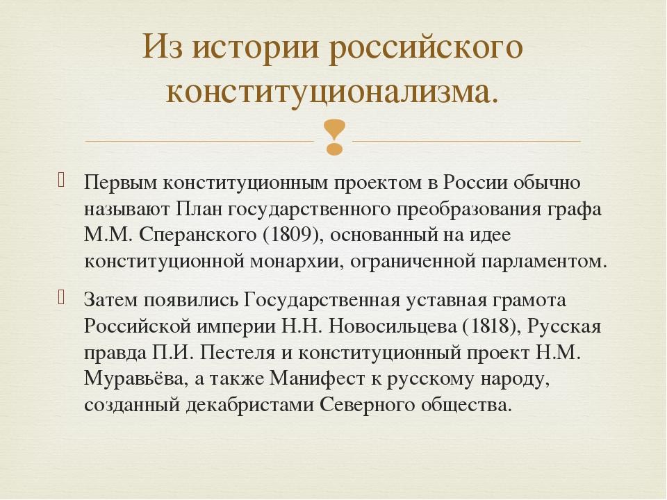 Первым конституционным проектом в России обычно называют План государственног...
