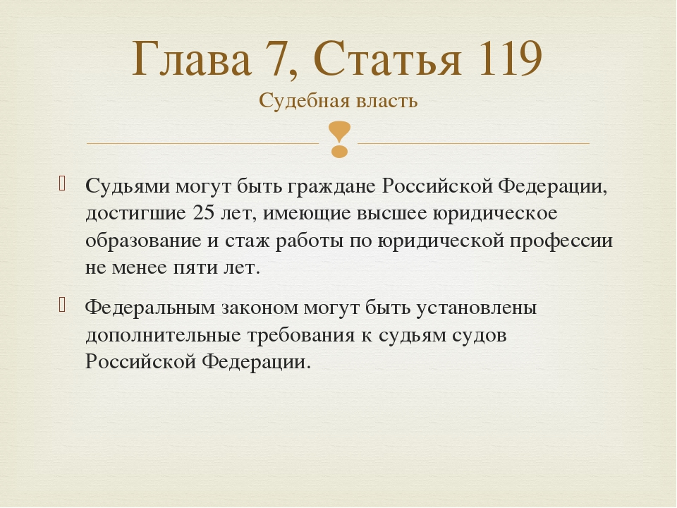 Судьями могут быть граждане Российской Федерации, достигшие 25 лет, имеющие в...