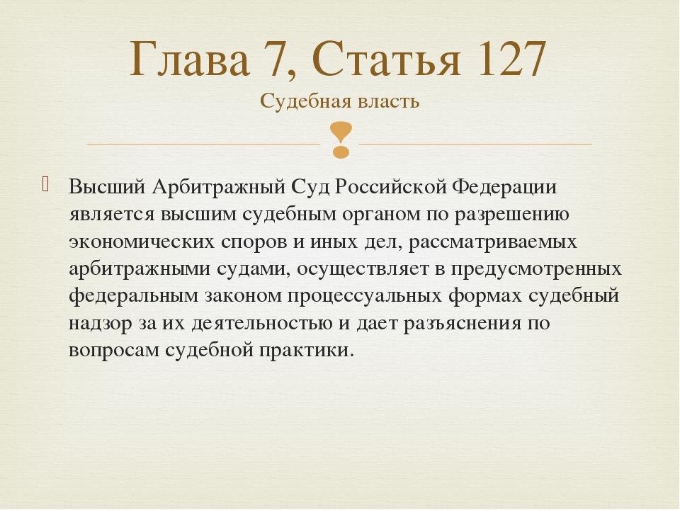 Высший Арбитражный Суд Российской Федерации является высшим судебным органом...