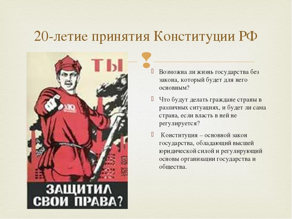 20-летие принятия Конституции РФ Возможна ли жизнь государства без закона, ко...