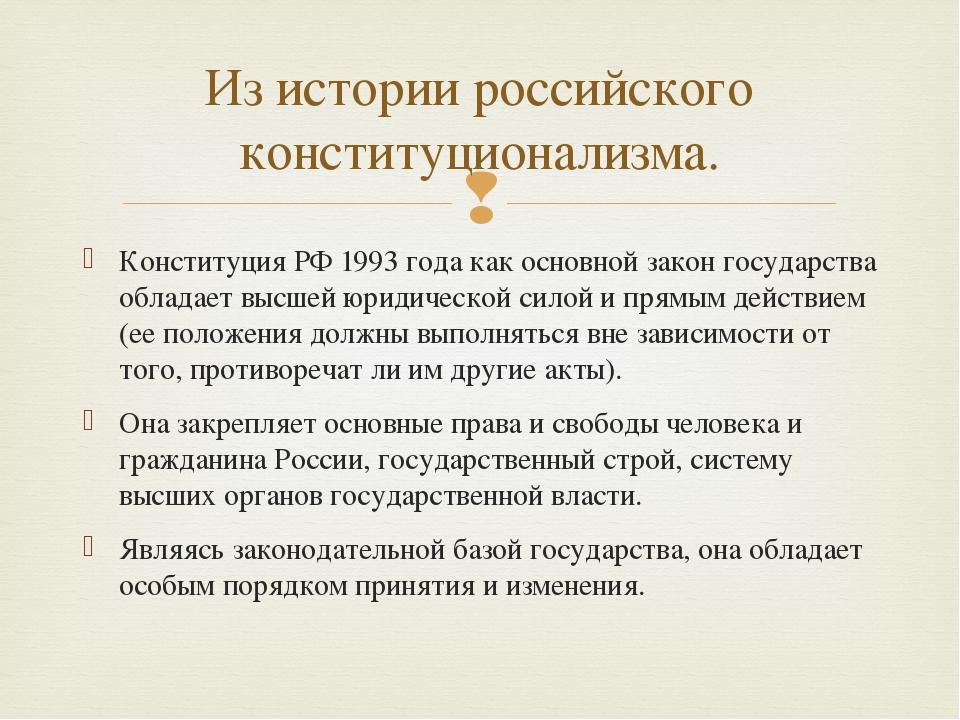 Конституция РФ 1993 года как основной закон государства обладает высшей юриди...