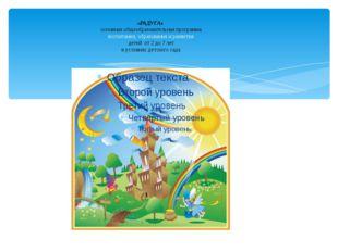 «РАДУГА» основная общеобразовательная программа воспитания, образования и раз