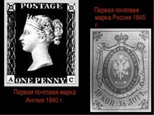 Первая почтовая марка Англия 1840 г. Первая почтовая марка Россия 1845 г.