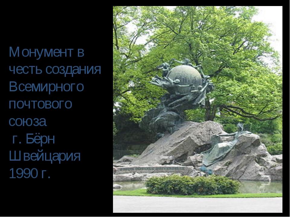 Монумент в честь создания Всемирного почтового союза г. Бёрн Швейцария 1990 г.