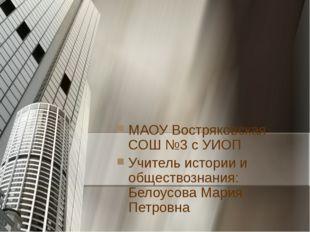 МАОУ Востряковская СОШ №3 с УИОП Учитель истории и обществознания: Белоусова