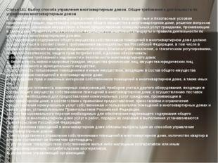 Статья 161. Выбор способа управления многоквартирным домом. Общие требования