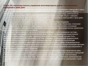 Статья 164. Непосредственное управление многоквартирным домом собственниками