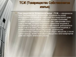 ТСЖ (Товарищество Собственников жилья) Това́рищество со́бственников жилья́(Т