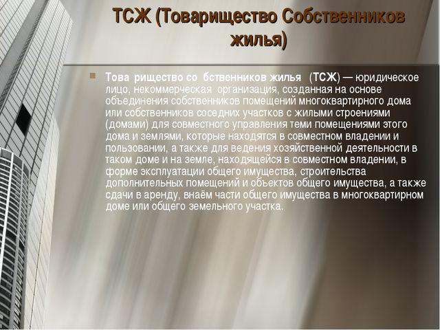 ТСЖ (Товарищество Собственников жилья) Това́рищество со́бственников жилья́(Т...