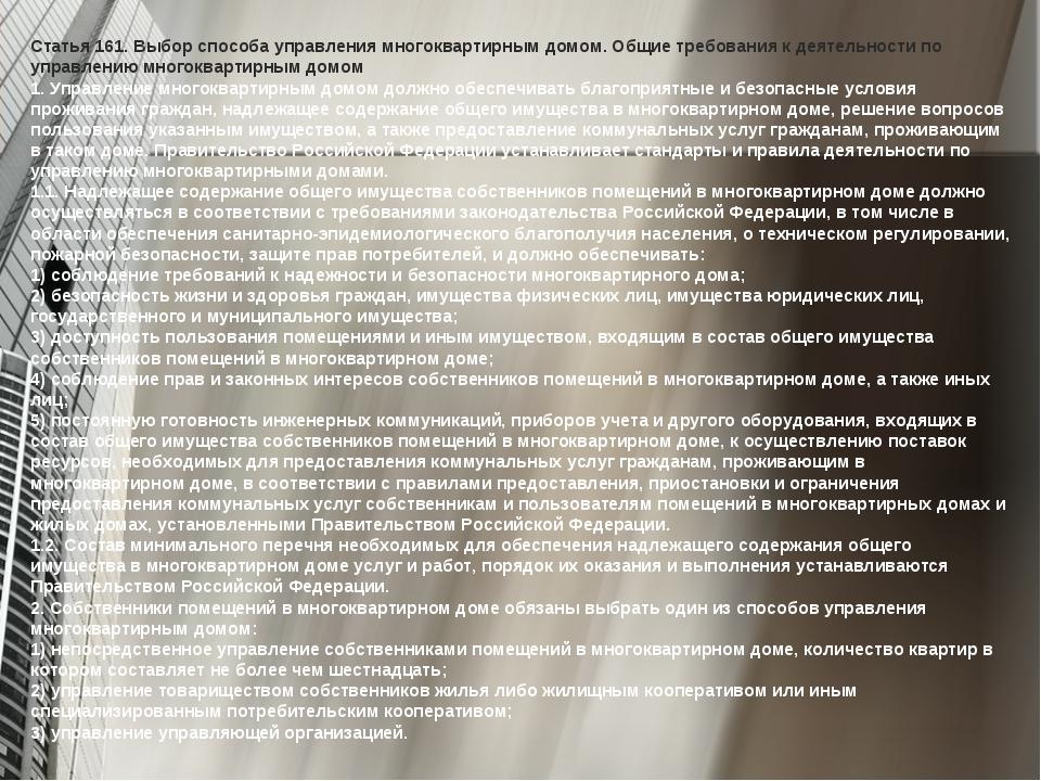 Статья 161. Выбор способа управления многоквартирным домом. Общие требования...