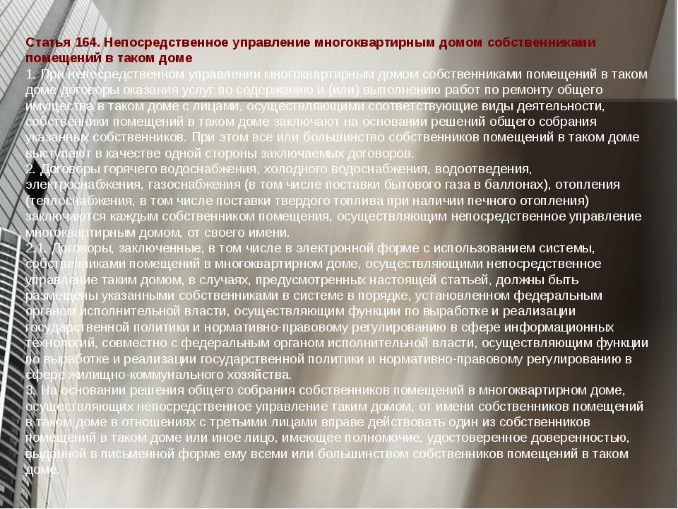 Статья 164. Непосредственное управление многоквартирным домом собственниками...