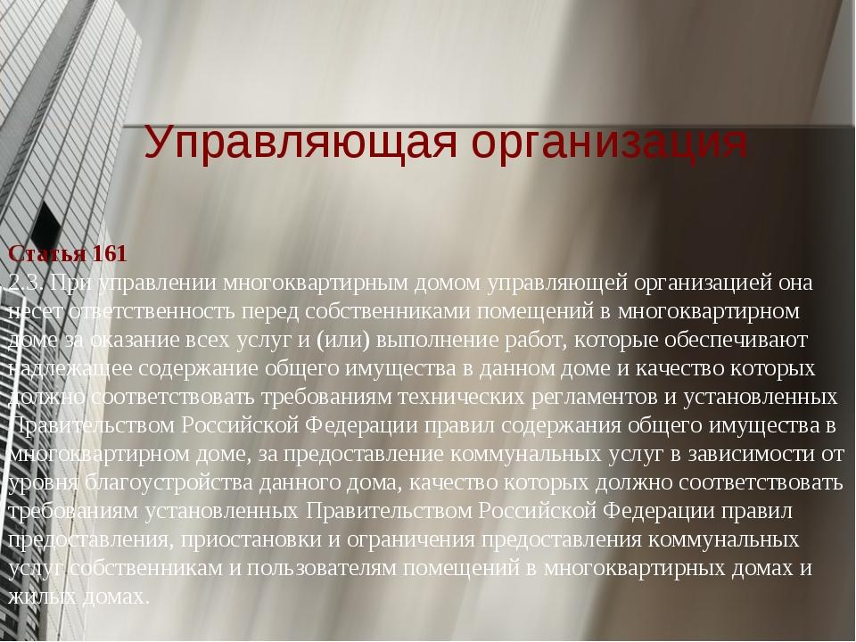 Статья 161 2.3. При управлении многоквартирным домом управляющей организацией...