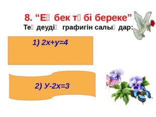 """8. """"Еңбек түбі береке"""" Теңдеудің графигін салыңдар: 1) 2х+у=4 2) У-2х=3"""