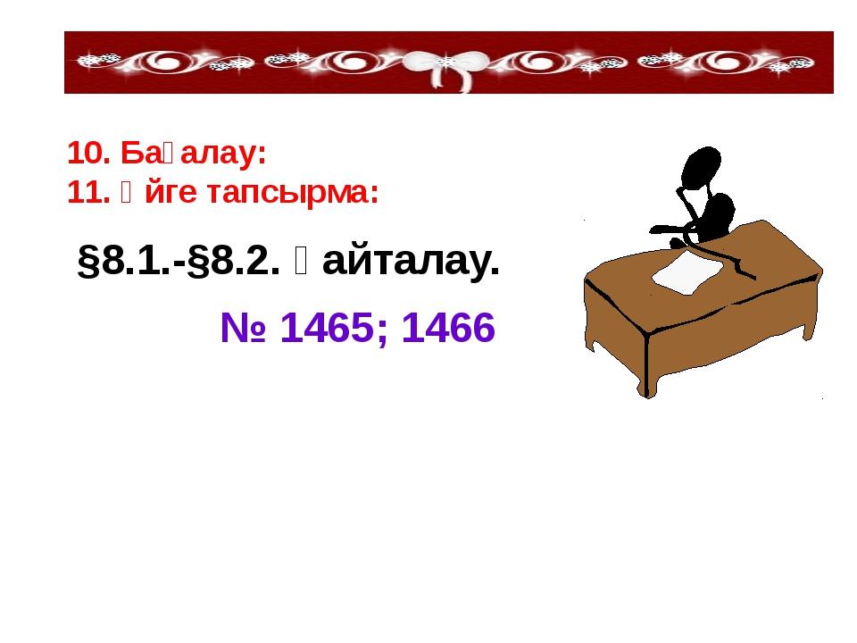 10. Бағалау: 11. Үйге тапсырма: §8.1.-§8.2. қайталау. № 1465; 1466