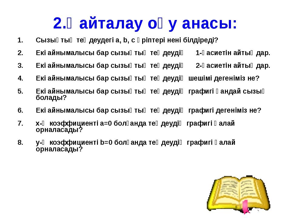 2.Қайталау оқу анасы: Сызықтық теңдеудегі а, b, с әріптері нені білдіреді? Ек...
