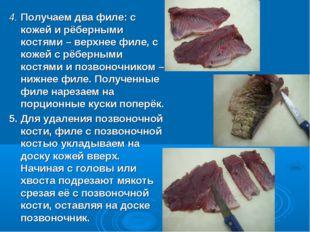 4. Получаем два филе: с кожей и рёберными костями – верхнее филе, с кожей с р