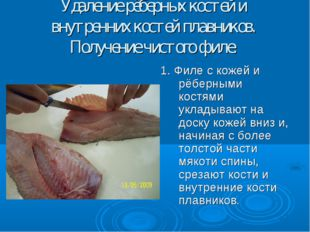 Удаление рёберных костей и внутренних костей плавников. Получение чистого фил