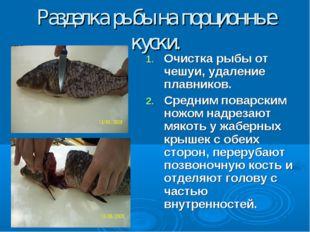 Разделка рыбы на порционные куски. Очистка рыбы от чешуи, удаление плавников.