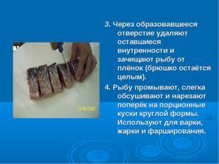 3. Через образовавшееся отверстие удаляют оставшиеся внутренности и зачищают