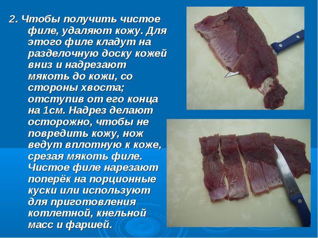 2. Чтобы получить чистое филе, удаляют кожу. Для этого филе кладут на раздело...