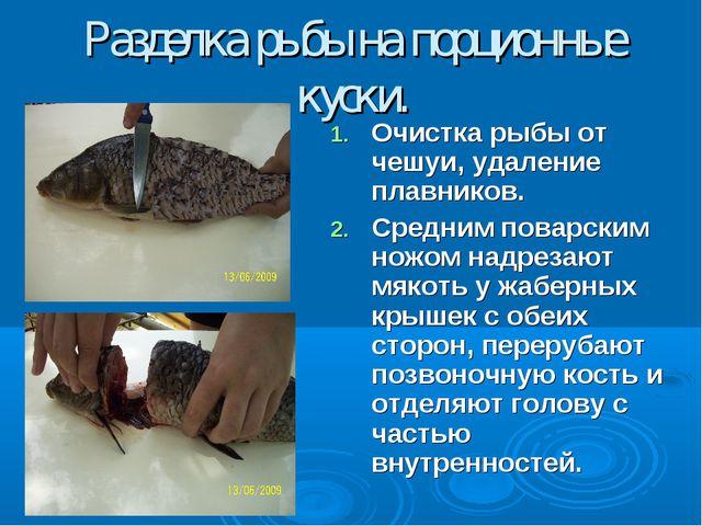 Разделка рыбы на порционные куски. Очистка рыбы от чешуи, удаление плавников....