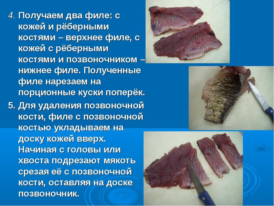 4. Получаем два филе: с кожей и рёберными костями – верхнее филе, с кожей с р...