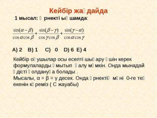 Кейбір жағдайда 1 мысал: Өрнекті ықшамда: A) 2 B) 1 C) 0 D) 6 E) 4 Кейбір оқу