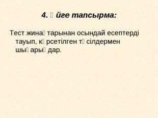 4. Үйге тапсырма: Тест жинақтарынан осындай есептерді тауып, көрсетілген тәсі