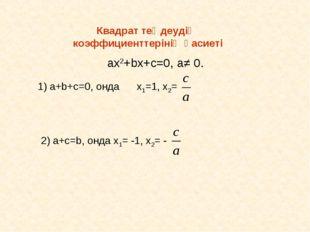 Квадрат теңдеудің коэффициенттерінің қасиеті ax2+bx+c=0, а≠ 0. 1) a+b+c=0, он