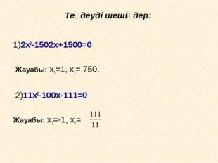 Теңдеуді шешіңдер: 1)2x2-1502x+1500=0 Жауабы: x1=1, x2= 750. 2)11x2-100x-111=