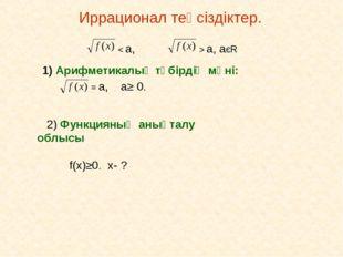 Иррационал теңсіздіктер. = a, a≥ 0. 2) Функцияның анықталу облысы f(x)≥0. х-