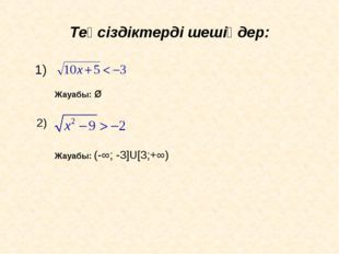 Теңсіздіктерді шешіңдер: 1) 2) Жауабы: ø Жауабы: (-∞; -3]U[3;+∞)