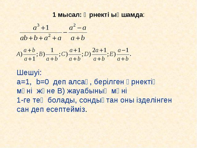 1 мысал: Өрнекті ықшамда: Шешуі: a=1, b=0 деп алсақ, берілген өрнектің мәні ж...