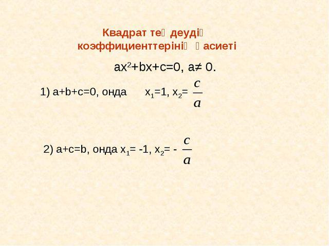 Квадрат теңдеудің коэффициенттерінің қасиеті ax2+bx+c=0, а≠ 0. 1) a+b+c=0, он...
