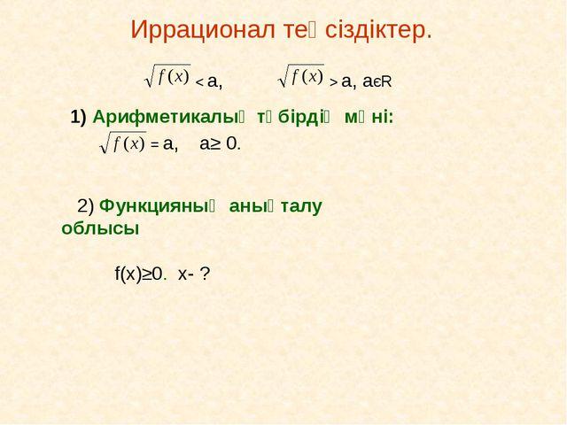 Иррационал теңсіздіктер. = a, a≥ 0. 2) Функцияның анықталу облысы f(x)≥0. х-...