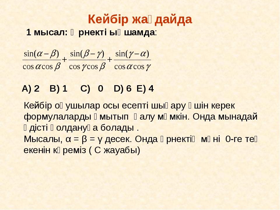 Кейбір жағдайда 1 мысал: Өрнекті ықшамда: A) 2 B) 1 C) 0 D) 6 E) 4 Кейбір оқу...