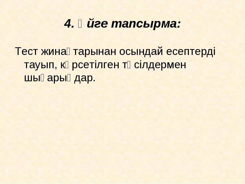 4. Үйге тапсырма: Тест жинақтарынан осындай есептерді тауып, көрсетілген тәсі...