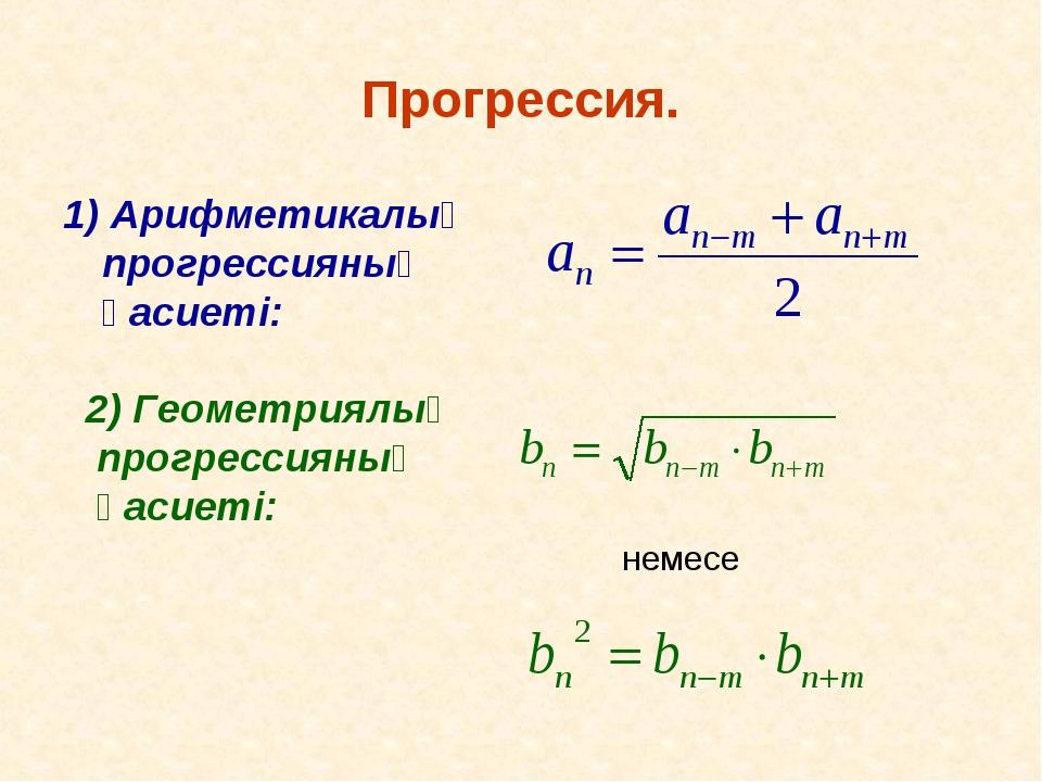 Прогрессия. 1) Арифметикалық прогрессияның қасиеті: 2) Геометриялық прогресси...