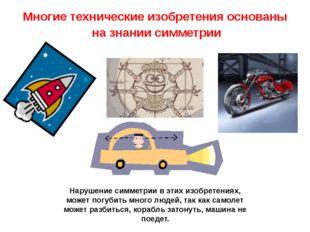 Многие технические изобретения основаны на знании симметрии Нарушение симметр